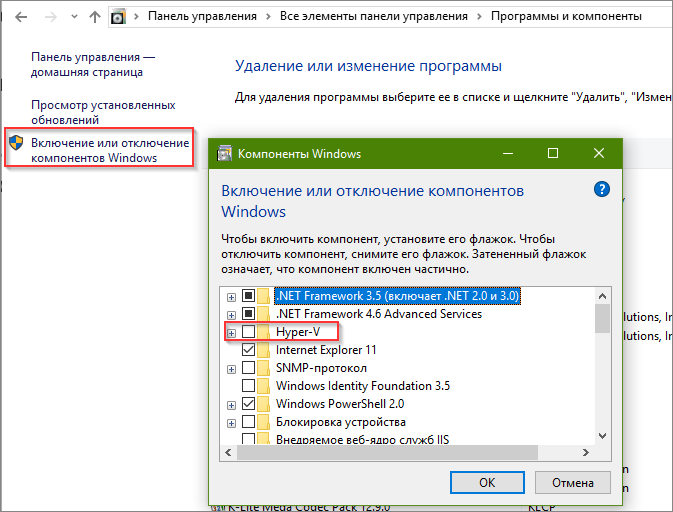 Исправляем ошибку VMware в Windows 10: VMware Workstation and Device/Credential Guard are not compatible